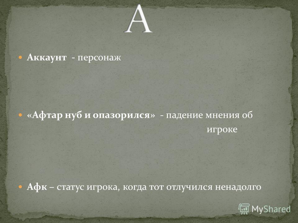 Аккаунт - персонаж «Афтар нуб и опазорился» - падение мнения об игроке Афк – статус игрока, когда тот отлучился ненадолго