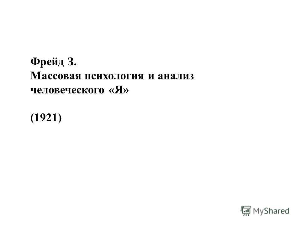 Фрейд З. Массовая психология и анализ человеческого «Я» (1921)