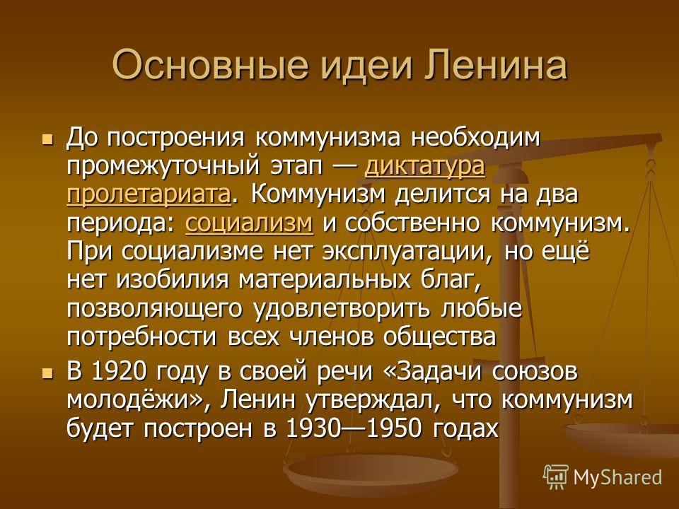 Основные идеи Ленина До построения коммунизма необходим промежуточный этап д д д д д ииии кккк тттт аааа тттт уууу рррр аааа пппп рррр оооо лллл ееее тттт аааа рррр ииии аааа тттт аааа. Коммунизм делится на два периода: с с с с с оооо цццц ииии аааа