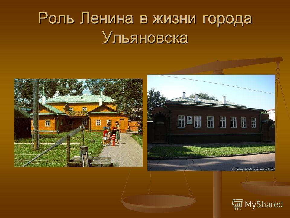 Роль Ленина в жизни города Ульяновска