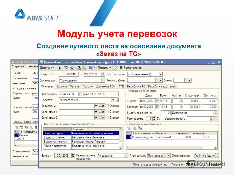 Модуль учета перевозок Создание путевого листа на основании документа «Заказ на ТС»