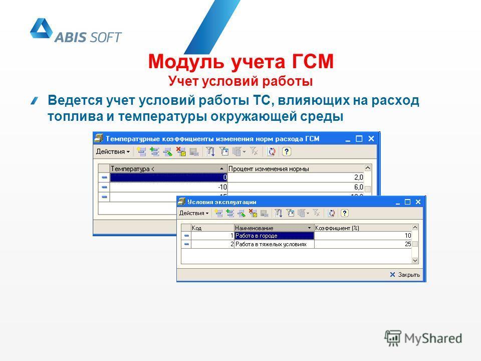 Модуль учета ГСМ Учет условий работы Ведется учет условий работы ТС, влияющих на расход топлива и температуры окружающей среды