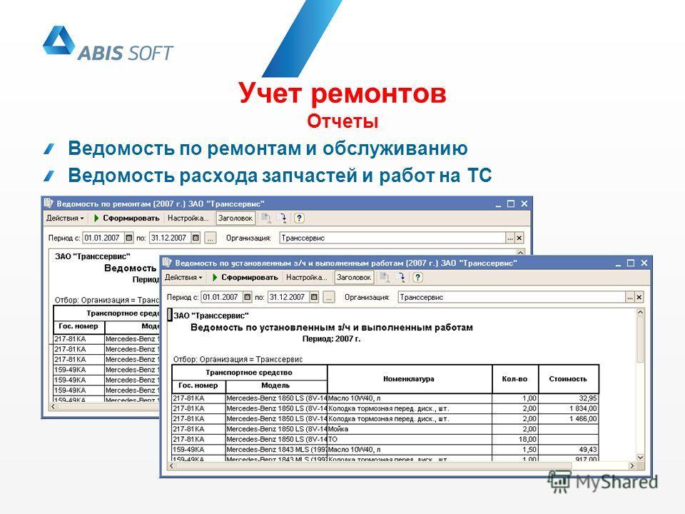 Учет ремонтов Отчеты Ведомость по ремонтам и обслуживанию Ведомость расхода запчастей и работ на ТС