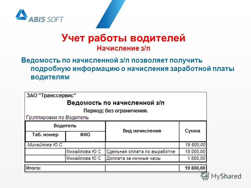 Учет работы водителей Начисление з/п Ведомость по начисленной з/п позволяет получить подробную информацию о начисления заработной платы водителям