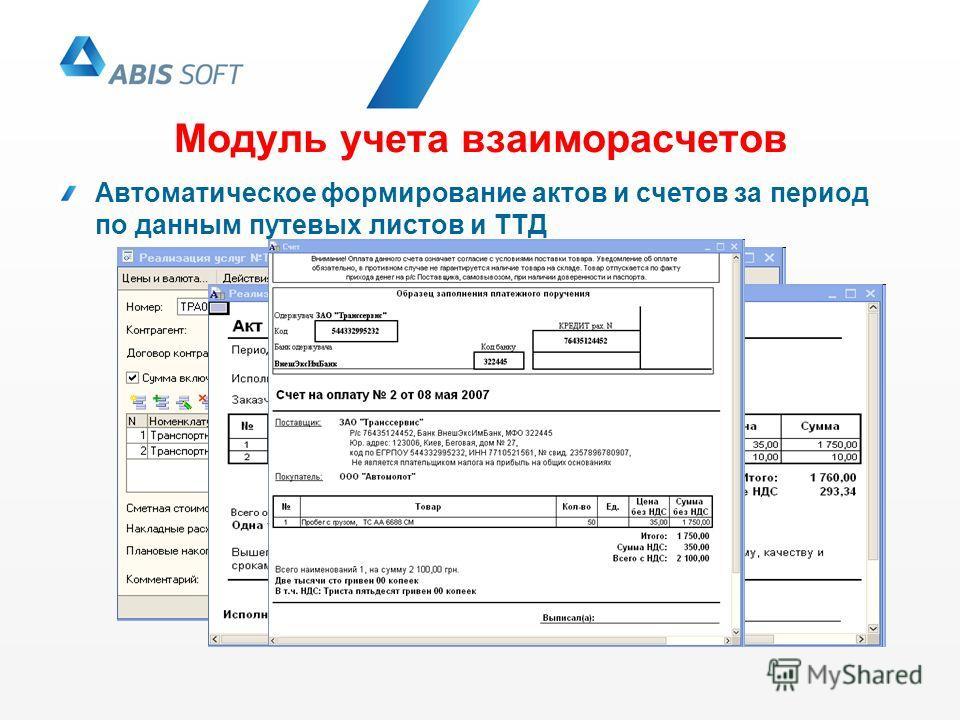 Модуль учета взаиморасчетов Автоматическое формирование актов и счетов за период по данным путевых листов и ТТД