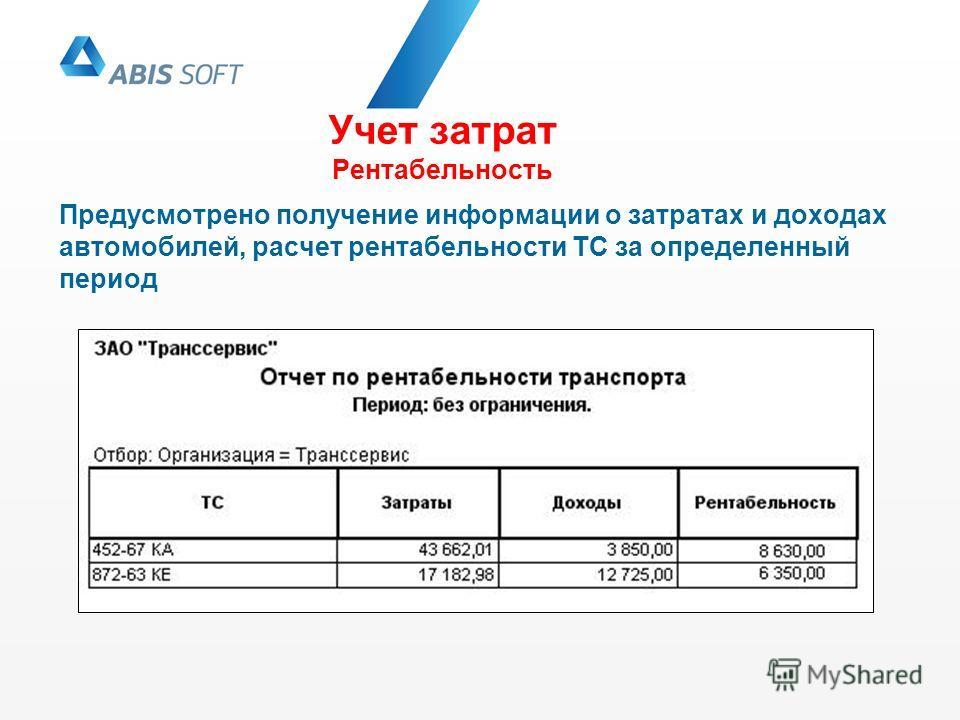 Учет затрат Рентабельность Предусмотрено получение информации о затратах и доходах автомобилей, расчет рентабельности ТС за определенный период