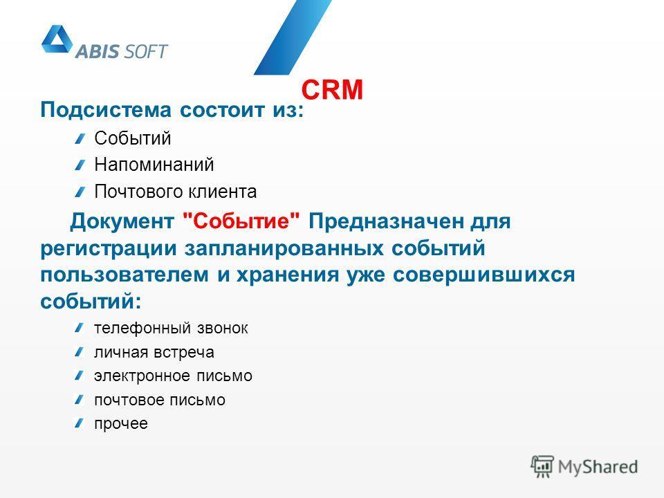 CRM Подсистема состоит из: Событий Напоминаний Почтового клиента Документ