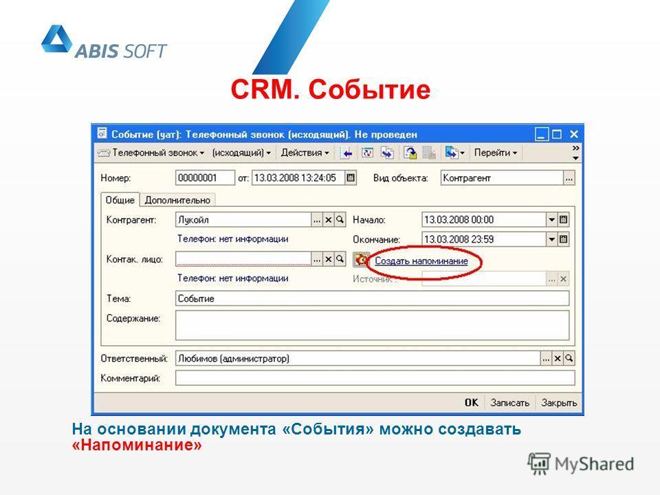 CRM. Событие На основании документа «События» можно создавать «Напоминание»