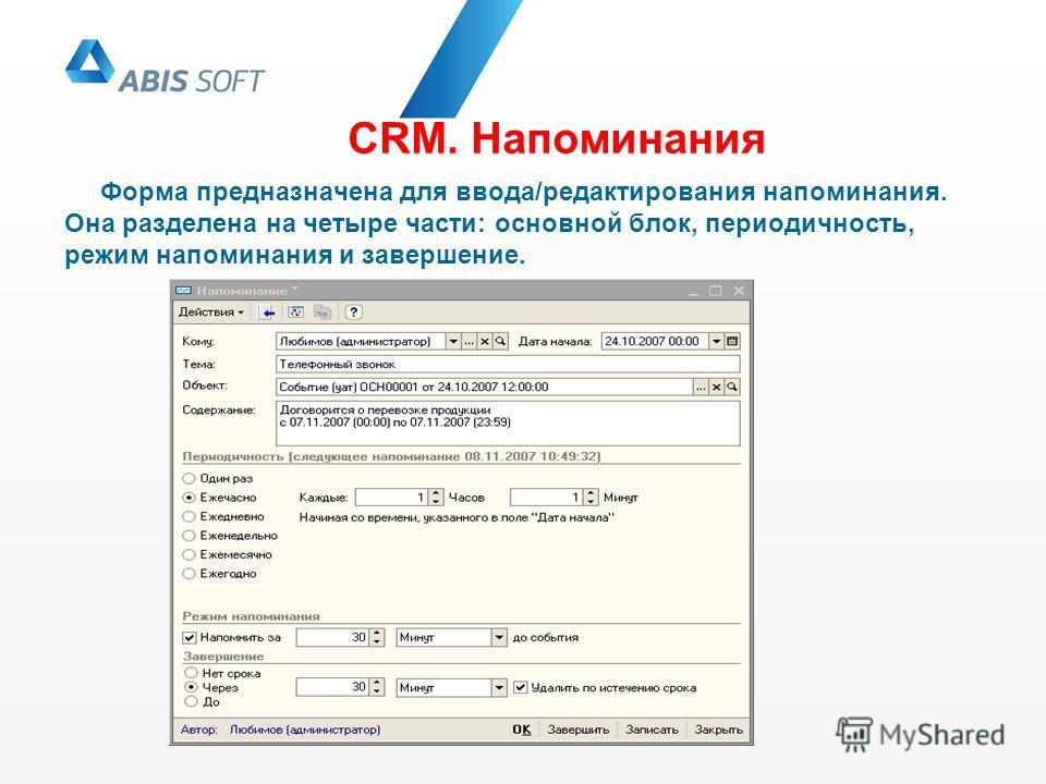 СRM. Напоминания Форма предназначена для ввода/редактирования напоминания. Она разделена на четыре части: основной блок, периодичность, режим напоминания и завершение.