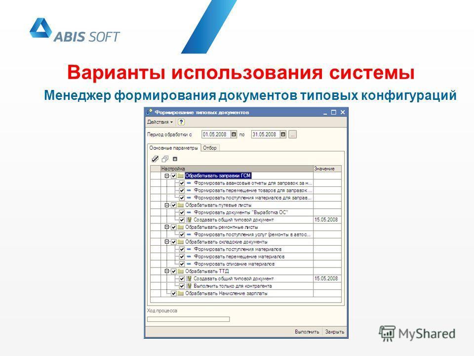 Варианты использования системы Менеджер формирования документов типовых конфигураций