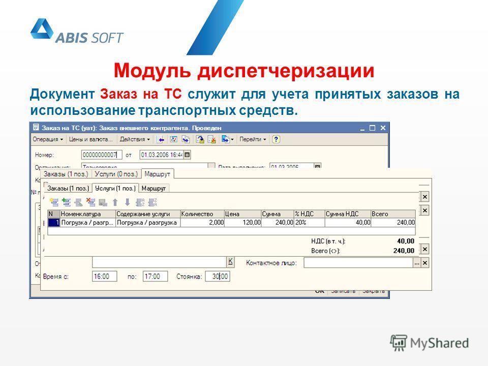 Модуль диспетчеризации Документ Заказ на ТС служит для учета принятых заказов на использование транспортных средств.