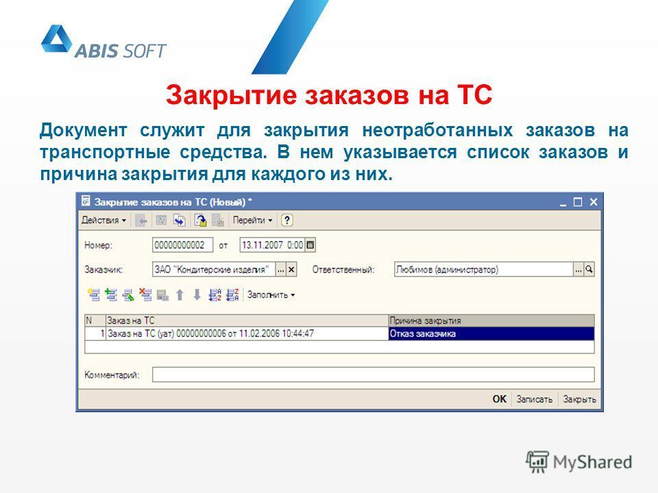 Закрытие заказов на ТС Документ служит для закрытия неотработанных заказов на транспортные средства. В нем указывается список заказов и причина закрытия для каждого из них.