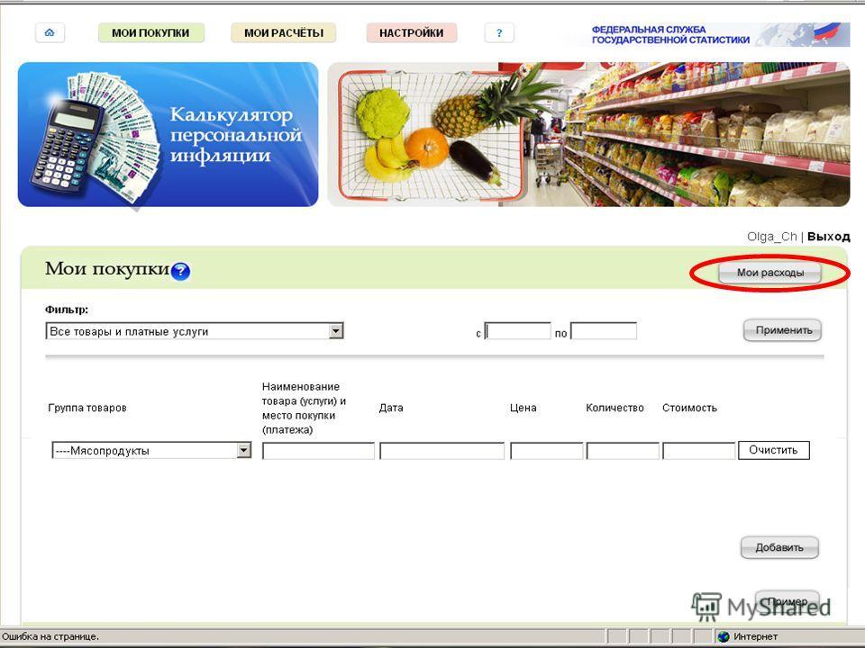 Для расчета персональной инфляции следует сделать несколько простых действий: Нажав на кнопку «Мои покупки», Вы получите возможность занести в записную книжку информацию о своих расходах на покупку товаров и услуг. Предлагается заносить данные о свои