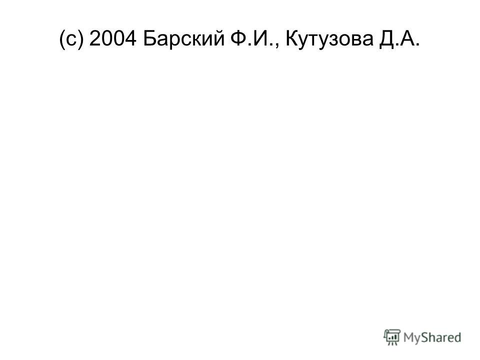(с) 2004 Барский Ф.И., Кутузова Д.А.