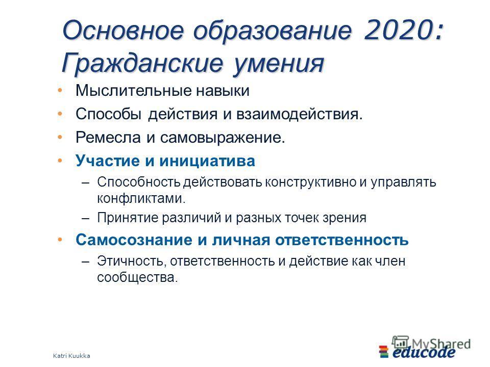 Основное образование 2020: Гражданские умения Мыслительные навыки Способы действия и взаимодействия. Ремесла и самовыражение. Участие и инициатива –Способность действовать конструктивно и управлять конфликтами. –Принятие различий и разных точек зрени