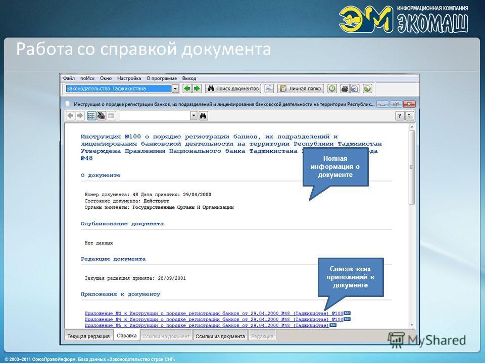 Работа со справкой документа Полная информация о документе Список всех приложений в документе