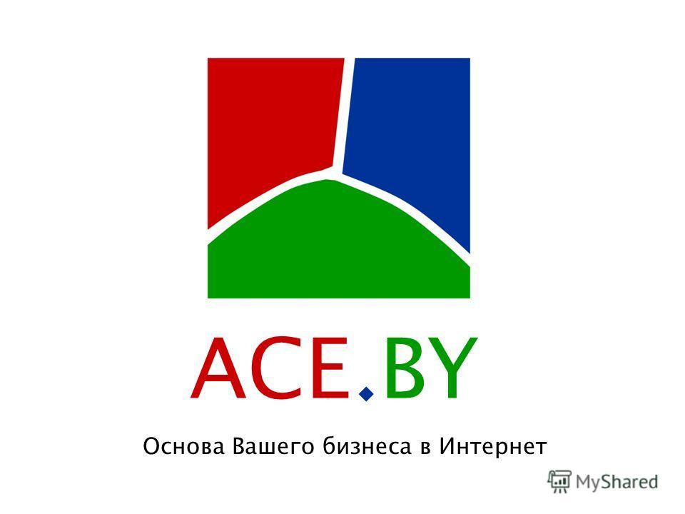 ACE BY Основа Вашего бизнеса в Интернет