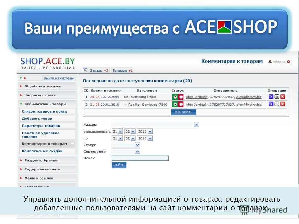 Управлять дополнительной информацией о товарах: редактировать добавленные пользователями на сайт комментарии о товарах.