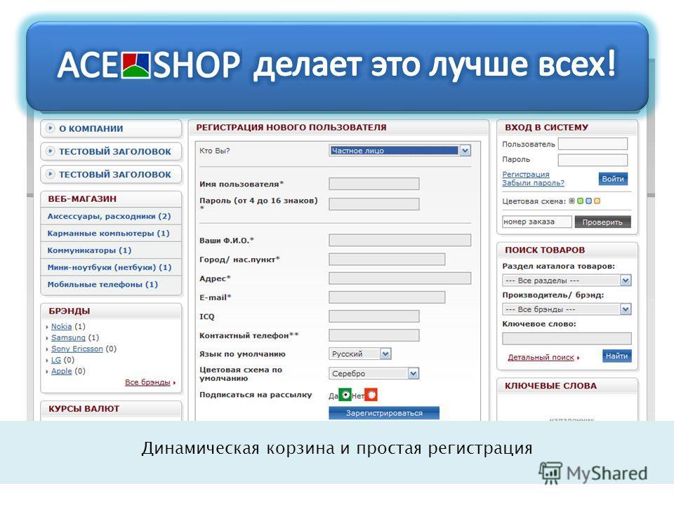 Вход в систему, регистрация Динамическая корзина и простая регистрация