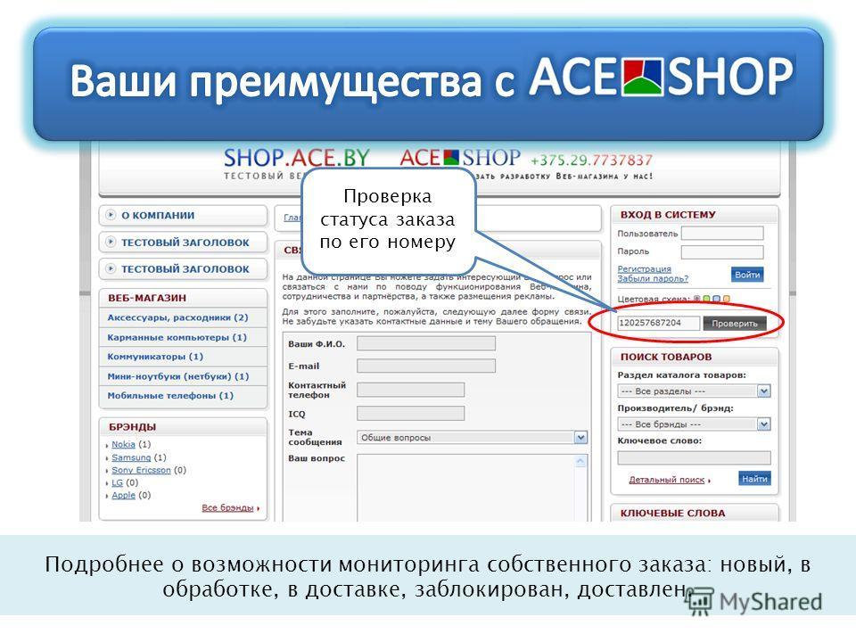 Проверка статуса заказа по его номеру Подробнее о возможности мониторинга собственного заказа: новый, в обработке, в доставке, заблокирован, доставлен.