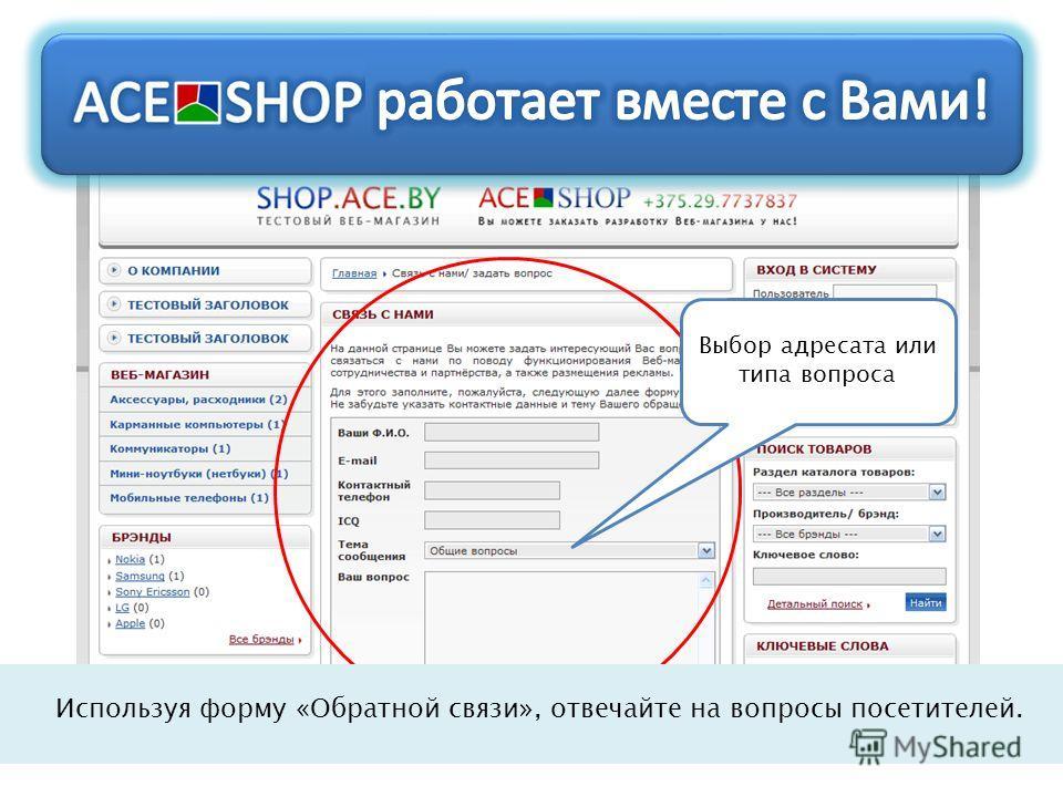 Используя форму «Обратной связи», отвечайте на вопросы посетителей. Выбор адресата или типа вопроса