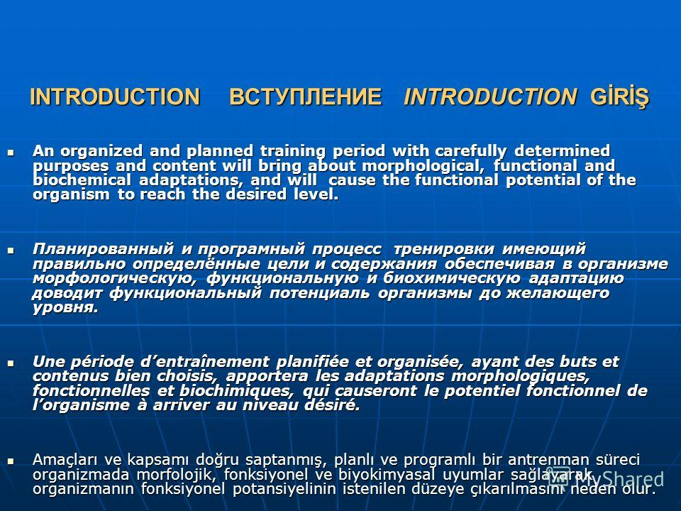 INTRODUCTION ВСТУПЛЕНИЕ INTRODUCTION GİRİŞ An organized and planned training period with carefully determined purposes and content will bring about morphological, functional and biochemical adaptations, and will cause the functional potential of the