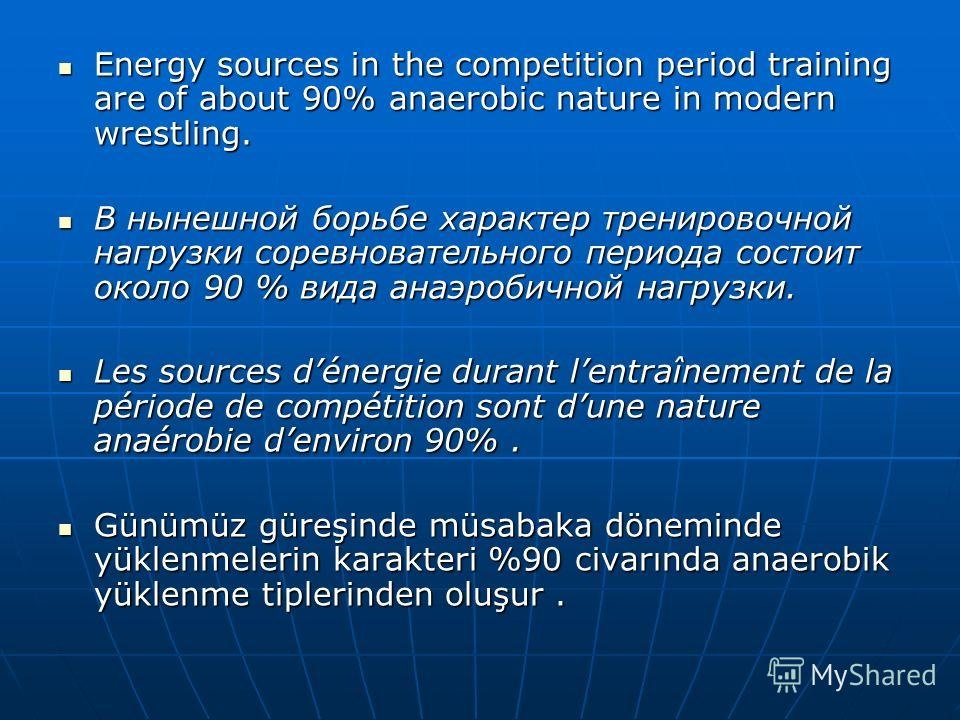 Energy sources in the competition period training are of about 90% anaerobic nature in modern wrestling. Energy sources in the competition period training are of about 90% anaerobic nature in modern wrestling. В нынешной борьбе характер тренировочной