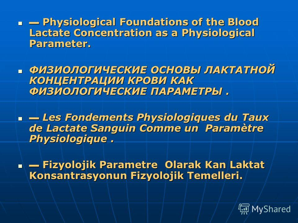 Physiological Foundations of the Blood Lactate Concentration as a Physiological Parameter. Physiological Foundations of the Blood Lactate Concentration as a Physiological Parameter. ФИЗИОЛОГИЧЕСКИЕ ОСНОВЫ ЛАКТАТНОЙ КОНЦЕНТРАЦИИ КРОВИ КАК ФИЗИОЛОГИЧЕС