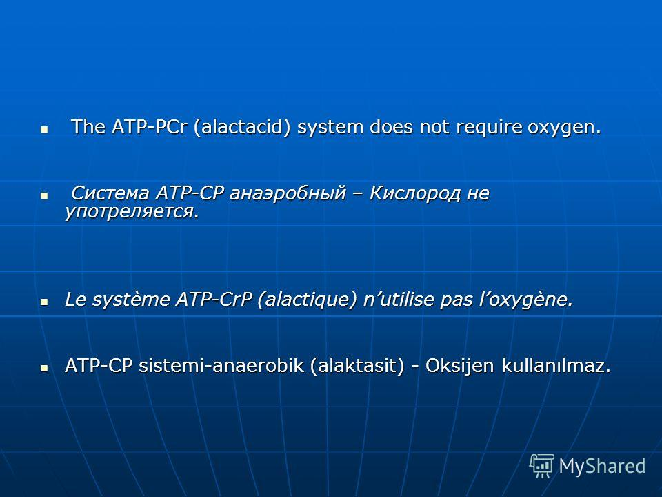 The ATP-PCr (alactacid) system does not require oxygen. The ATP-PCr (alactacid) system does not require oxygen. Система АТР-СР анаэробный – Кислород не употреляется. Система АТР-СР анаэробный – Кислород не употреляется. Le système ATP-CrP (alactique)