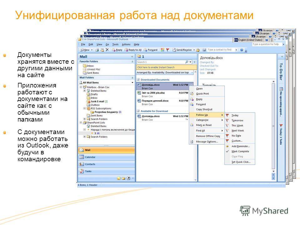 Унифицированная работа над документами Документы хранятся вместе с другими данными на сайте Приложения работают с документами на сайте как с обычными папками С документами можно работать из Outlook, даже будучи в командировке