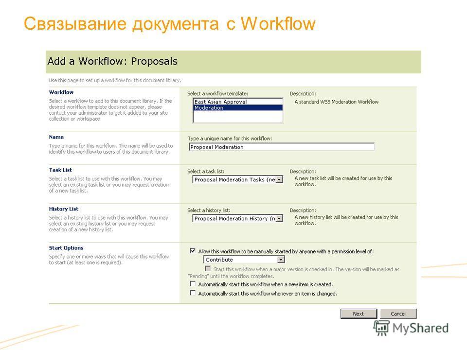 Связывание документа с Workflow