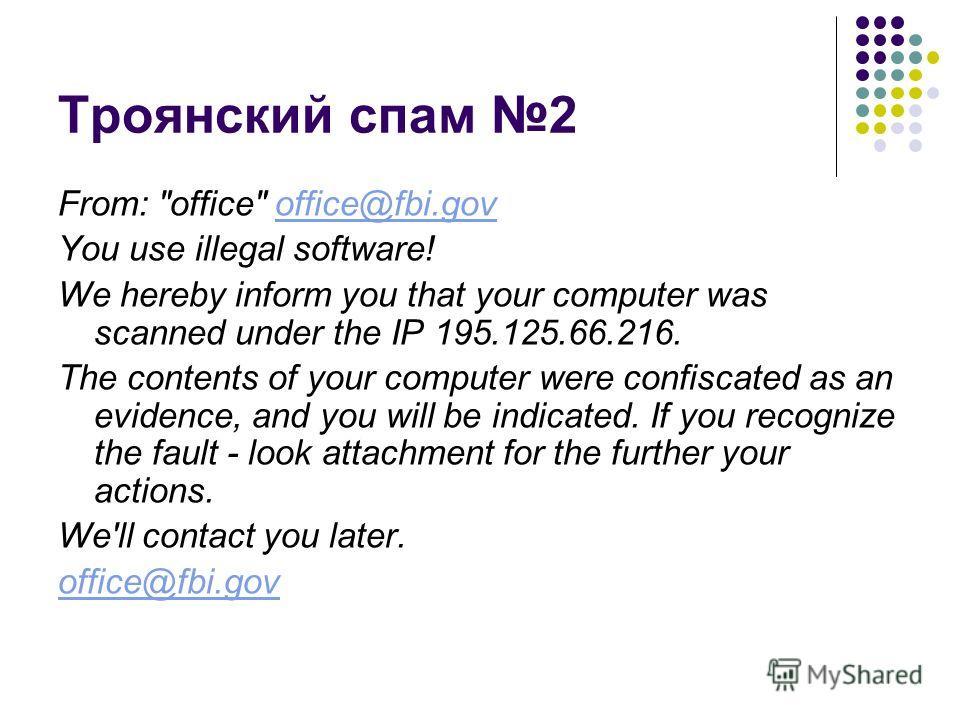 Троянский спам 2 From: