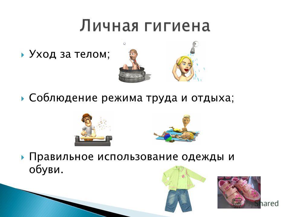 Уход за телом; Соблюдение режима труда и отдыха; Правильное использование одежды и обуви.