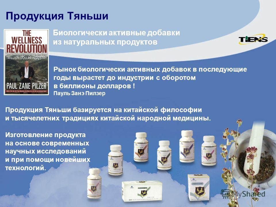 Продукция Тяньши Биологически активные добавки из натуральных продуктов Рынок биологически активных добавок в последующие годы вырастет до индустрии с оборотом в биллионы долларов ! Пауль Занэ Пилзер Продукция Тяньши базируется на китайской философии