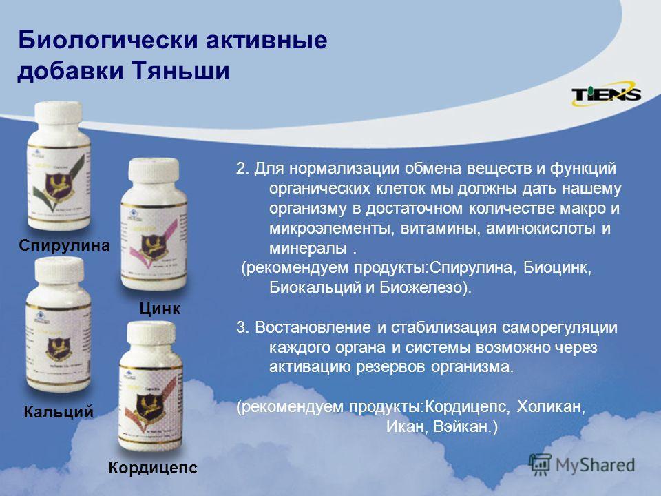 Спирулина Кальций Цинк Кордицепс 2. Для нормализации обмена веществ и функций органических клеток мы должны дать нашему организму в достаточном количестве макро и микроэлементы, витамины, аминокислоты и минералы. (рекомендуем продукты:Спирулина, Биоц