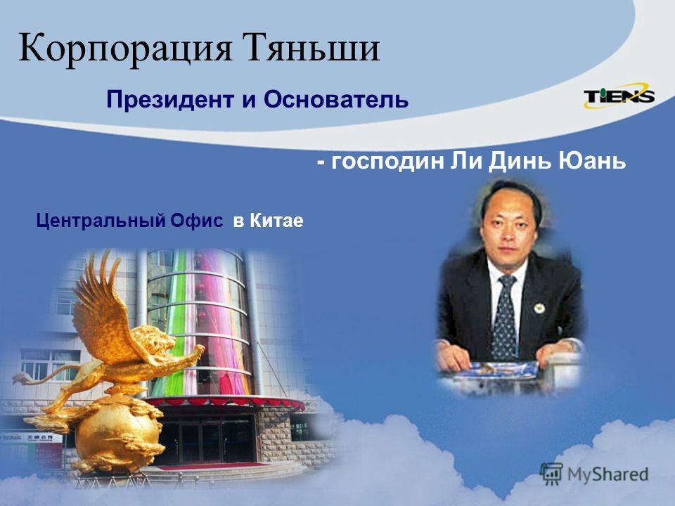 Президент и Основатель - господин Ли Динь Юань Центральный Офис в Китае Корпорация Тяньши