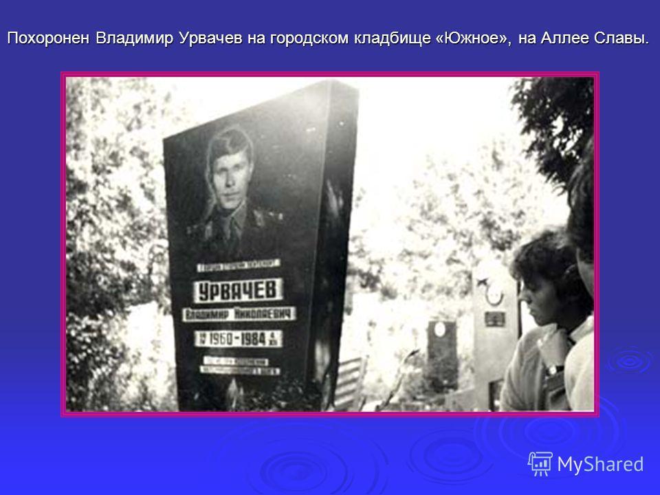 Похоронен Владимир Урвачев на городском кладбище «Южное», на Аллее Славы.