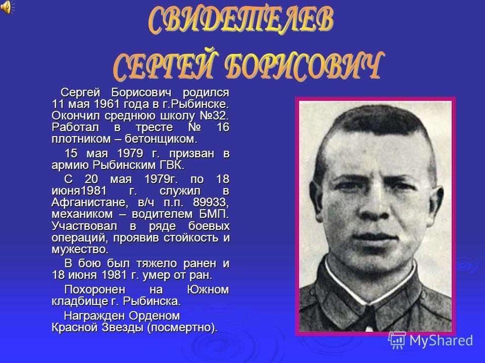 Сергей Борисович родился 11 мая 1961 года в г.Рыбинске. Окончил среднюю школу 32. Работал в тресте 16 плотником – бетонщиком. Сергей Борисович родился 11 мая 1961 года в г.Рыбинске. Окончил среднюю школу 32. Работал в тресте 16 плотником – бетонщиком
