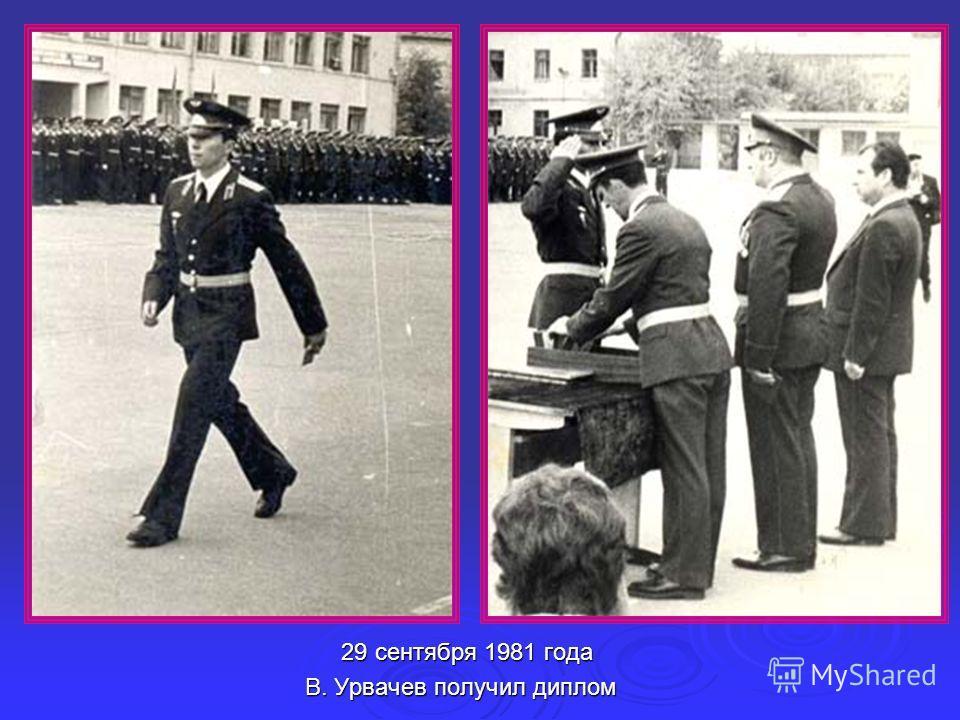 29 сентября 1981 года 29 сентября 1981 года В. Урвачев получил диплом В. Урвачев получил диплом