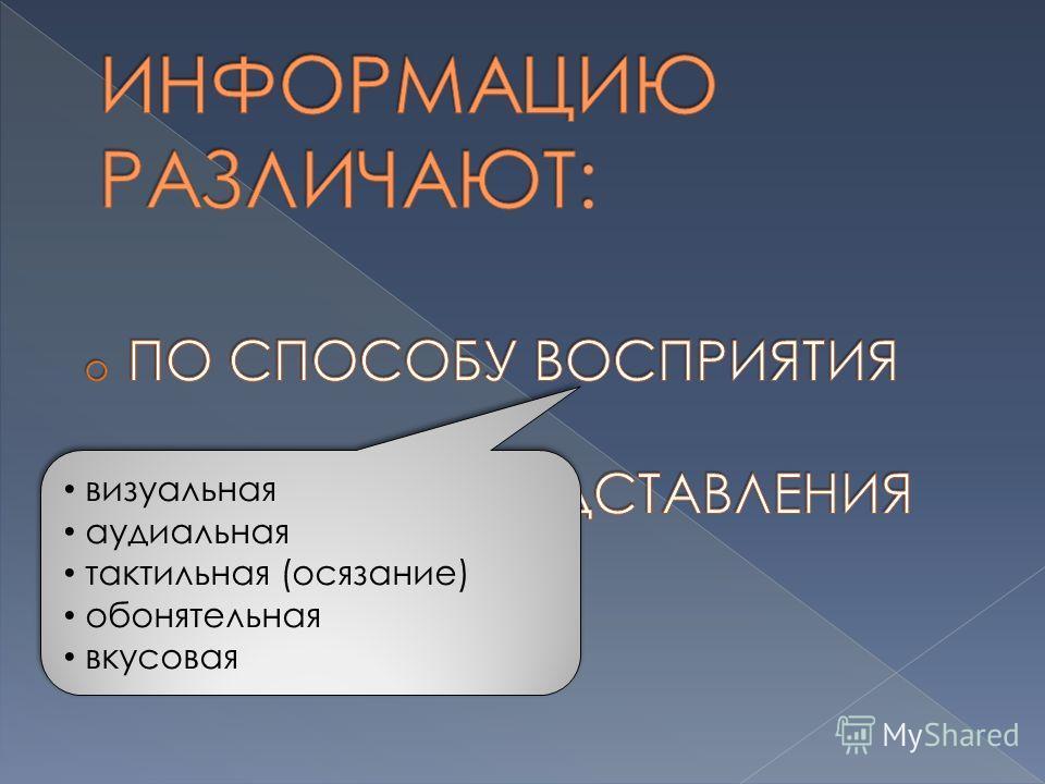 визуальная аудиальная тактильная (осязание) обонятельная вкусовая визуальная аудиальная тактильная (осязание) обонятельная вкусовая