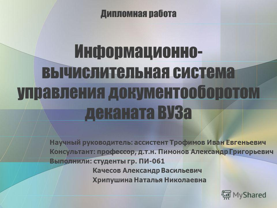 Презентация на тему Дипломная работа Информационно  1 Дипломная работа