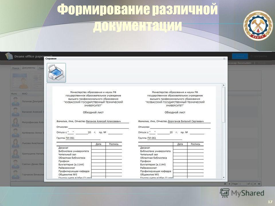 Формирование различной документации 17