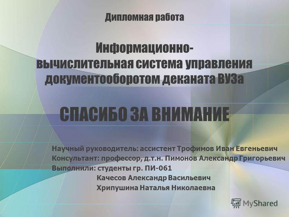 Презентация на тему Дипломная работа Информационно  24 Дипломная работа Информационно вычислительная система управления документооборотом