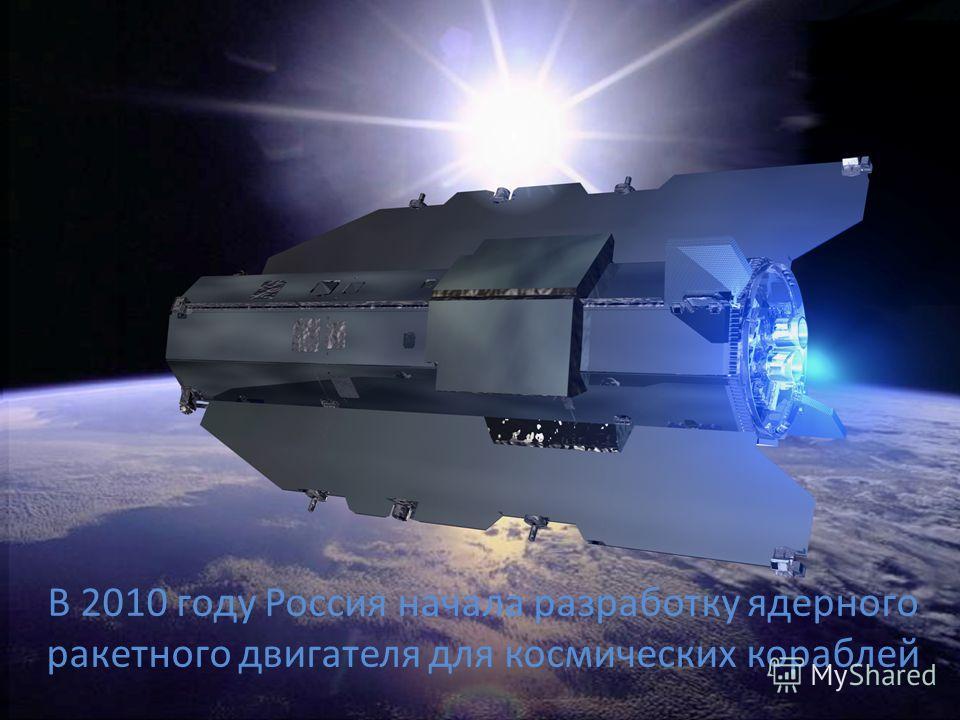 В 2010 году Россия начала разработку ядерного ракетного двигателя для космических кораблей