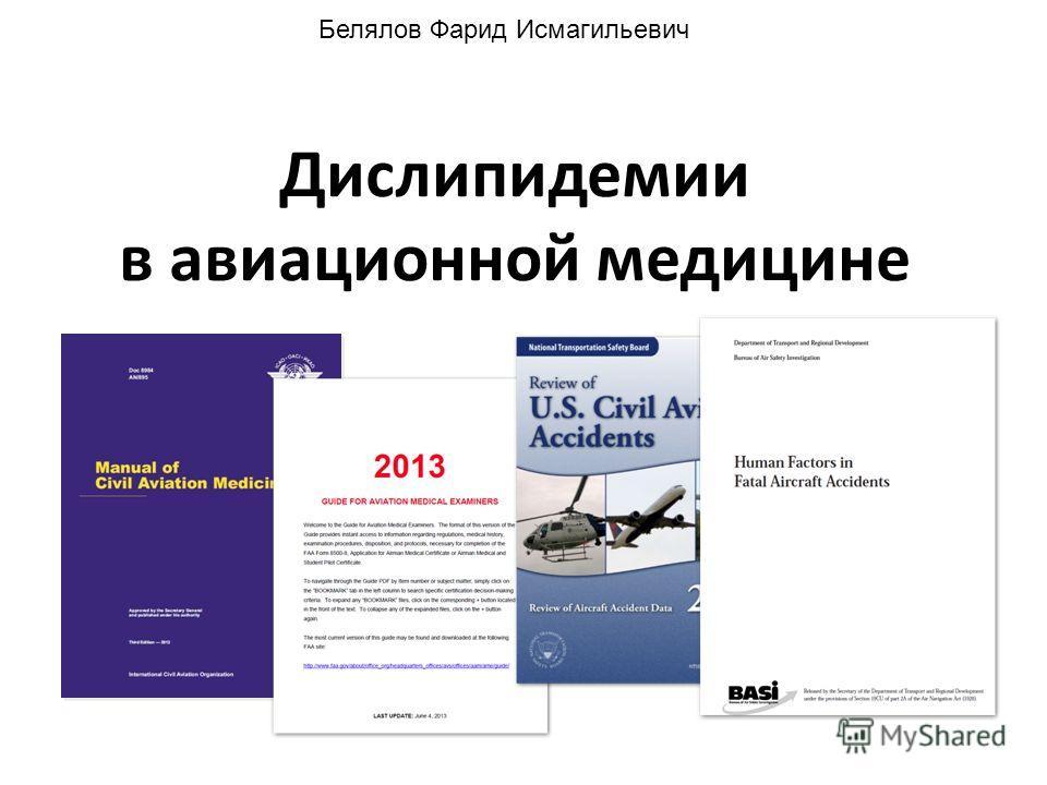 Дислипидемии в авиационной медицине Белялов Фарид Исмагильевич