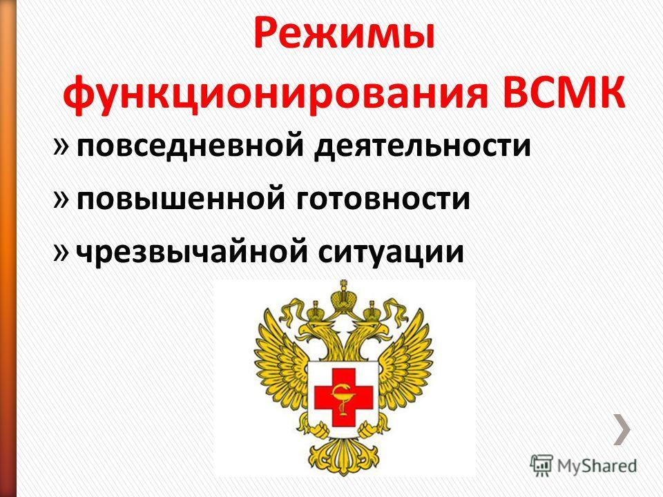 Режимы функционирования ВСМК » повседневной деятельности » повышенной готовности » чрезвычайной ситуации