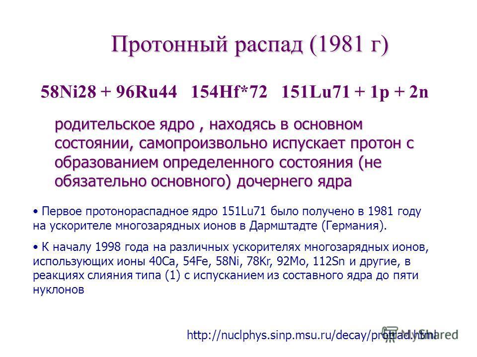 Протонный распад (1981 г)