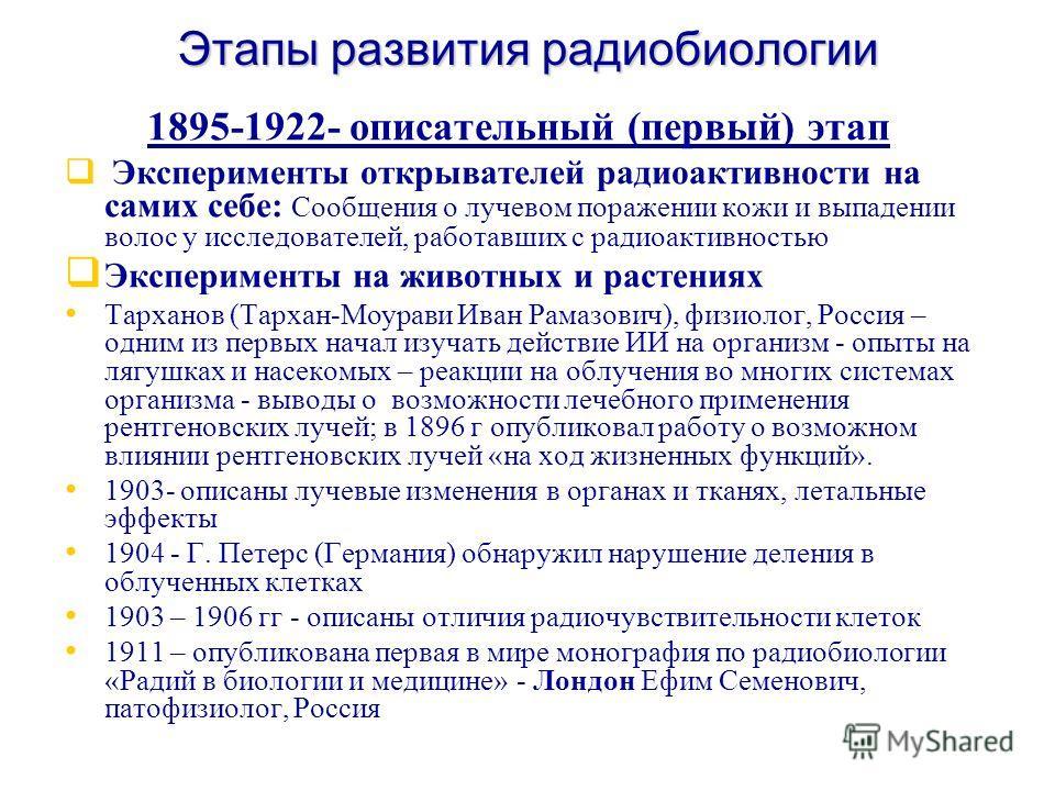Этапы развития радиобиологии 1895-1922- описательный (первый) этап Эксперименты открывателей радиоактивности на самих себе: Сообщения о лучевом поражении кожи и выпадении волос у исследователей, работавших с радиоактивностью Эксперименты на животных