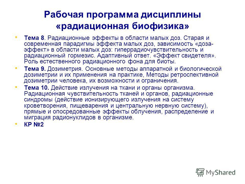 Рабочая программа дисциплины «радиационная биофизика» Тема 8. Радиационные эффекты в области малых доз. Старая и современная парадигмы эффекта малых доз, зависимость «доза- эффект» в области малых доз: гиперрадиочувствительность и радиационный гормез