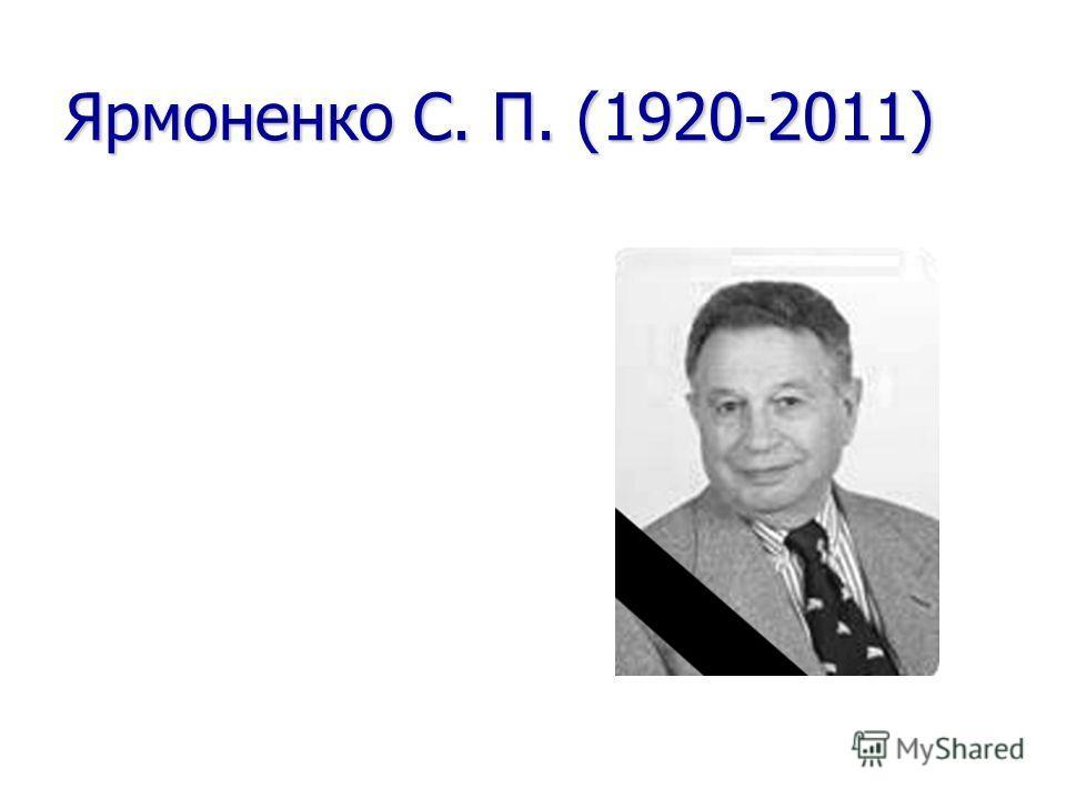 Ярмоненко С. П. (1920-2011)
